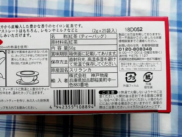 業務スーパーのセイロン紅茶25Pのバーコード