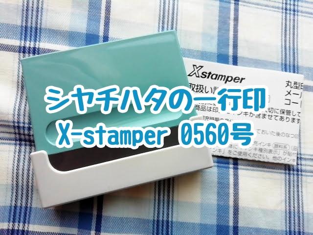 シヤチハタ 一行印 X-stamper 0560号は面倒くさがりに良い道具