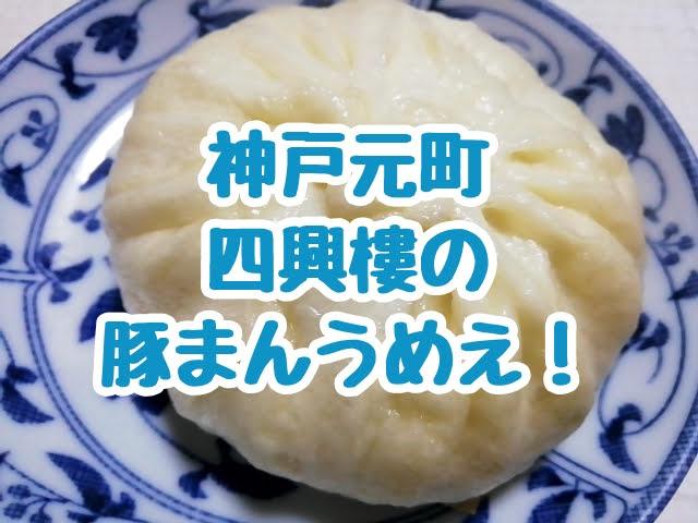 神戸元町の四興樓の豚まん でけぇ!うめぇ! ふわふわの皮と肉の味がする具がたまらんかったです。