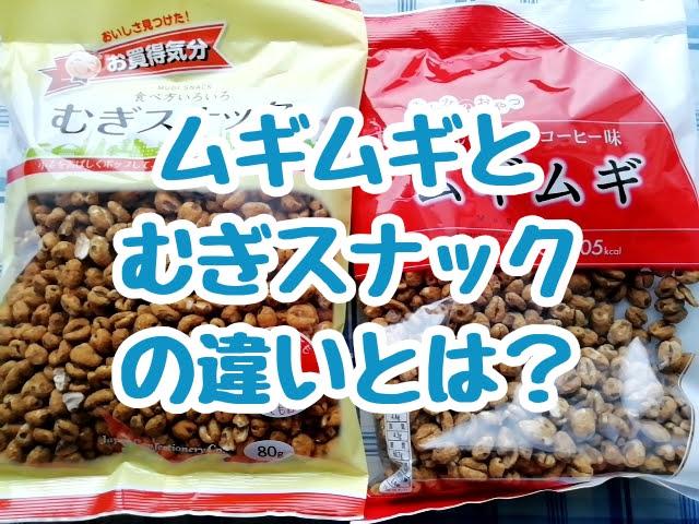 坂金製菓のむぎスナックと南国製菓のムギムギの違いとは!?