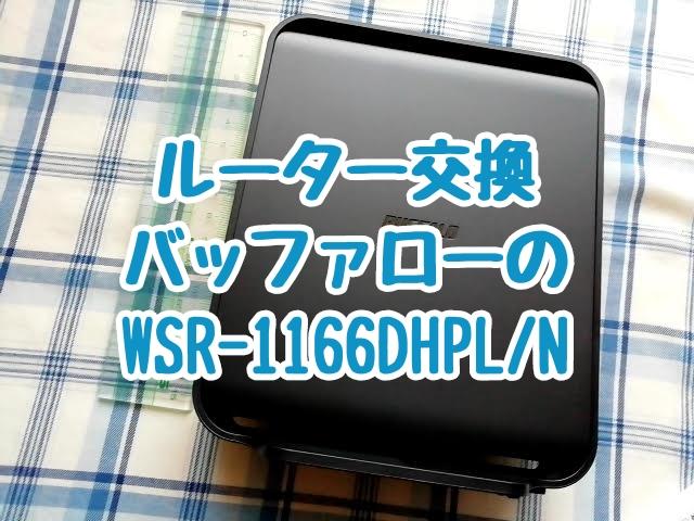 ルーター交換 バッファローのWSR-1166DHPL/N