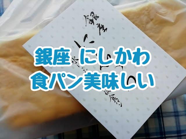 銀座 にしかわの高級食パン美味しい