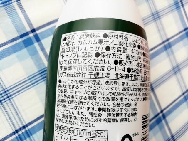 成城石井の生姜10倍のジンジャーエール エクストラ スパイシー ジンジャーエールの原材料