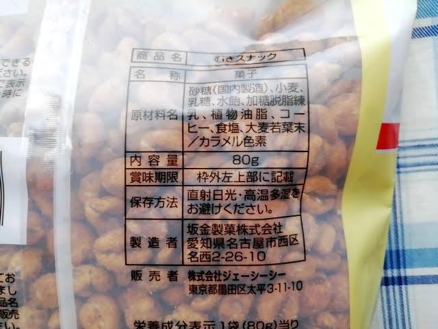 坂金製菓のむぎスナックの原材料
