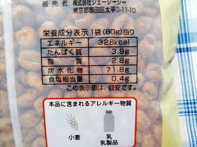 坂金製菓のむぎスナックの栄養成分表示