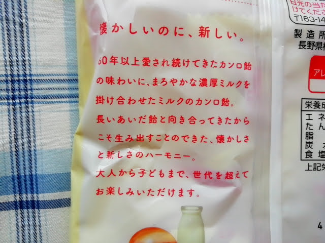 ミルクのカンロ飴の説明