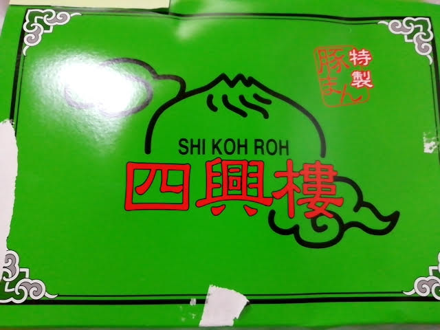 神戸元町の四興樓の豚まんのパッケージ
