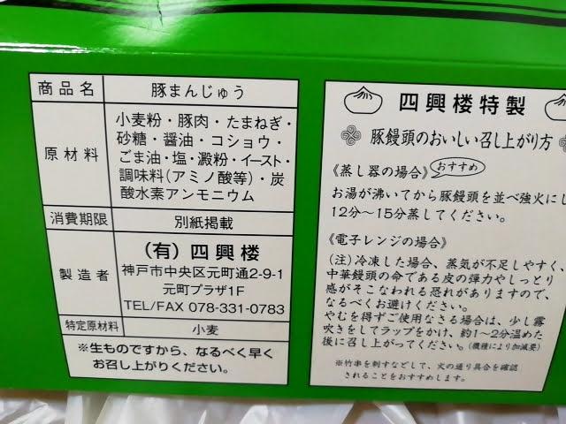 神戸元町の四興樓の豚まんの箱の裏面の原材料