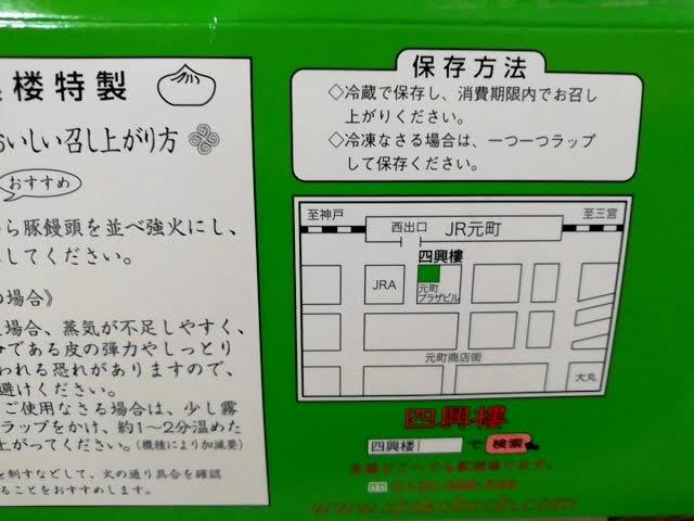 神戸元町の四興樓の豚まんの保存方法と地図
