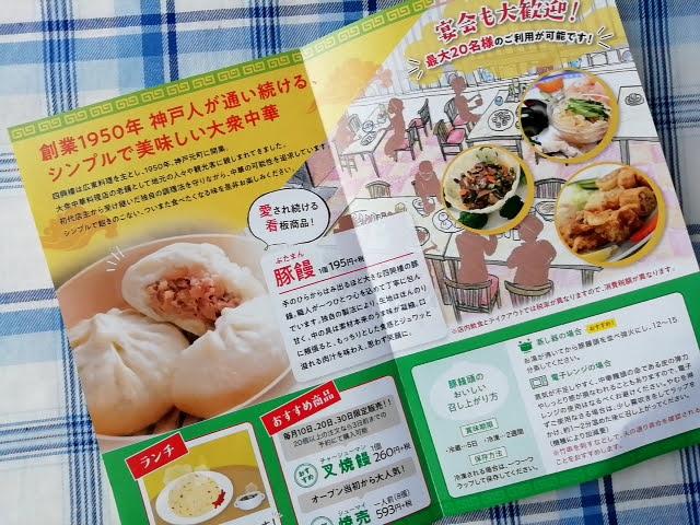 神戸元町の四興樓の豚まんのお値段