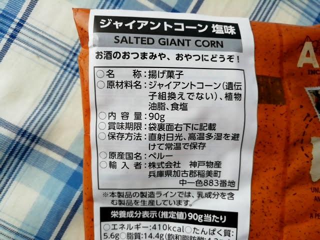 業務スーパーのジャイアントコーンの塩味の原材料名