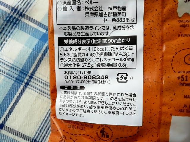 業務スーパーのジャイアントコーンの塩味の栄養成分表示