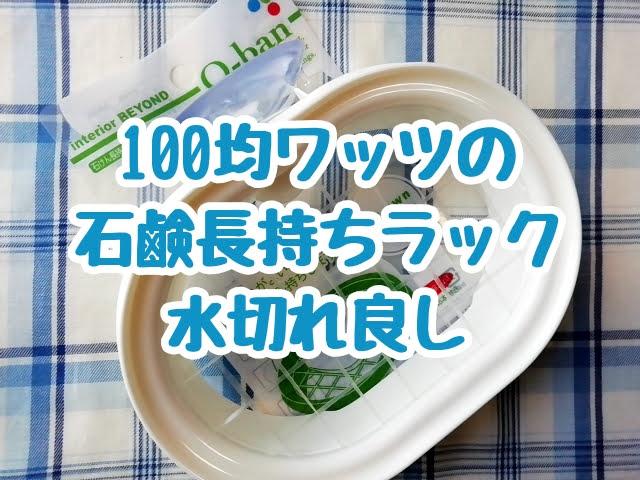 100均ワッツの石鹸長持ちラックは水切れが良くて良いラック