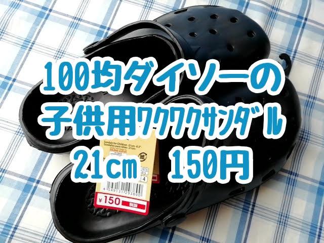 100均ダイソーの子供用ワクワクサンダルの21センチサイズ150円商品ですが良い品です。