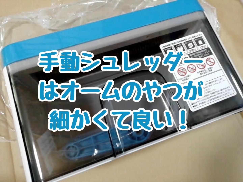 手動シュレッダーはオームのマイクロカット ハンドシュレッダーが細かくて良い!