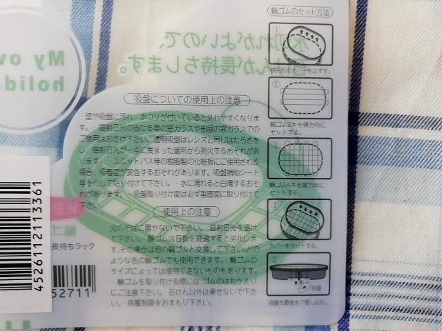 100均ワッツの石鹸長持ちラックの輪ゴムの交換方法