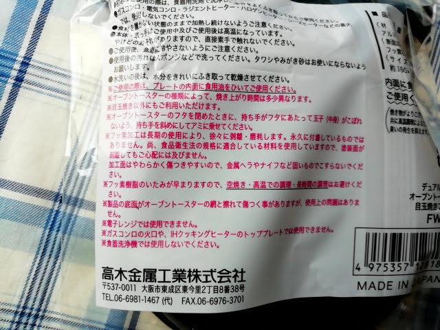 高木金属 目玉焼きプレート オーブントースター用 フッ素Wコート デュアルプラス FW-MPの説明書き