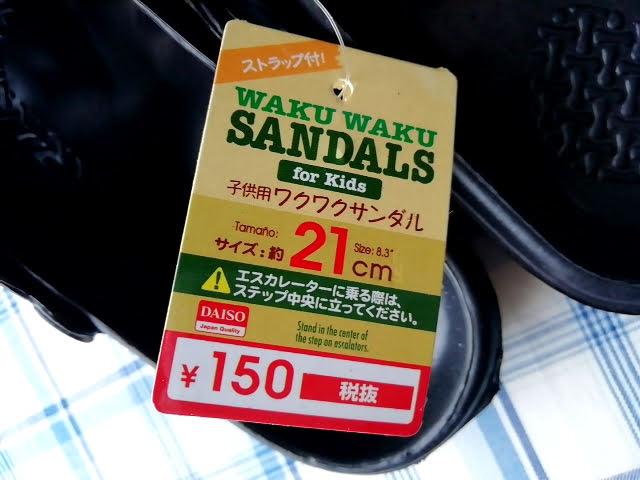100均ダイソーの子供用ワクワクサンダルの21センチサイズ150円商品