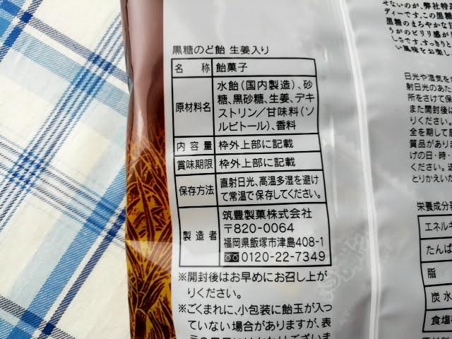100均ダイソーの黒糖のど飴生姜入りの原材料
