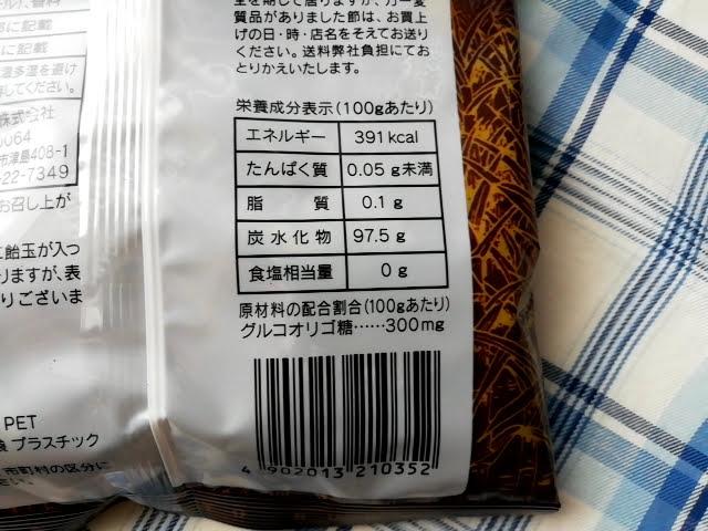 100均ダイソーの黒糖のど飴生姜入りの栄養成分表示