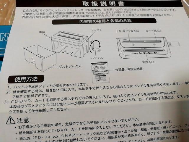 オーム電機 OHM マイクロカットハンドシュレッダー HS-KRM2TKの取扱説明書
