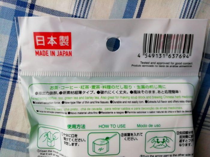 100均ダイソーのお茶パック100枚入り日本製のバーコード