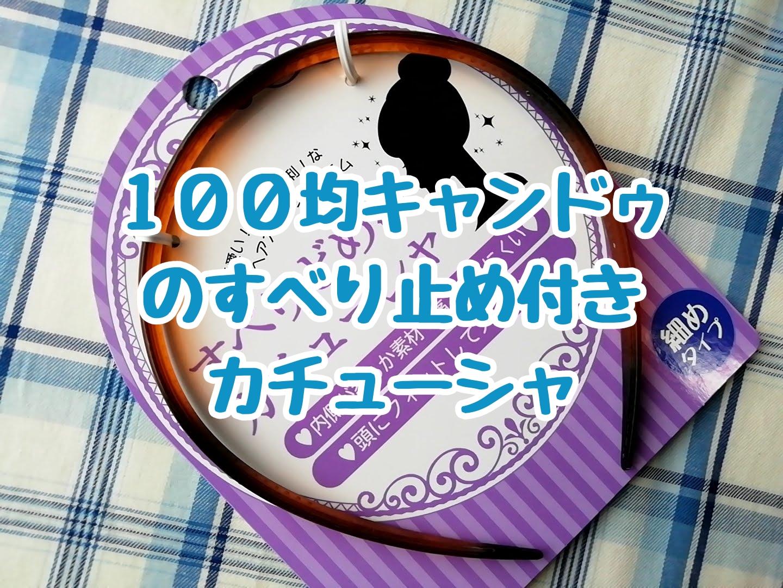 100均キャンドゥのすべりどめ付きカチューシャ