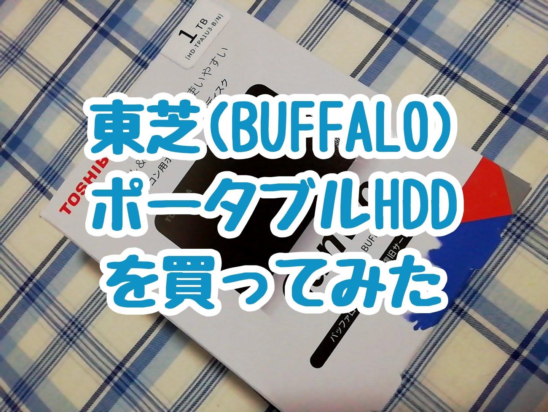 東芝 Canvio 1TB USB3.2(Gen1)対応 ポータブルHDD PC/TV対応 バッファローサポート 国内メーカー 故障予測 外付け Mac ブラック HD-TPA1U3-B/Nを買ってみた