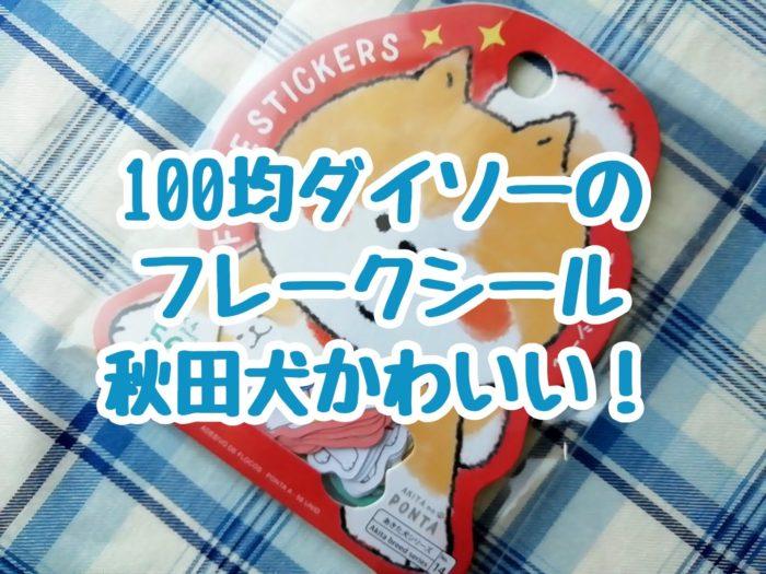 100均ダイソーのフレークシールの秋田犬のやつかわいい
