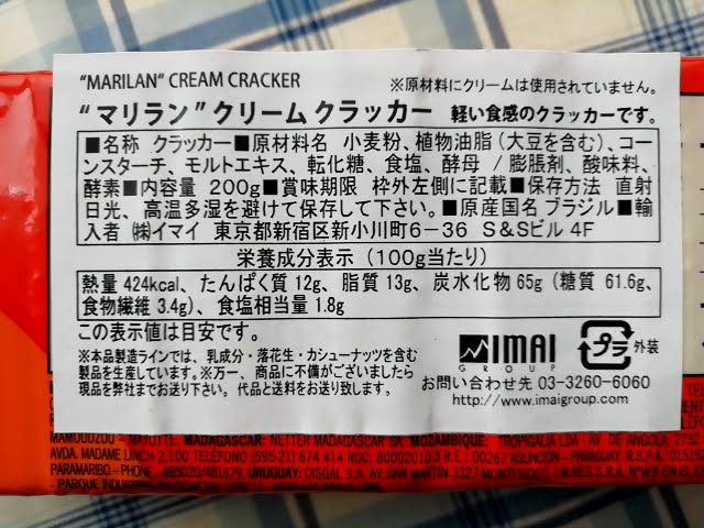 業務スーパーのマリラン クリームクラッカーの原材料や栄養成分表示