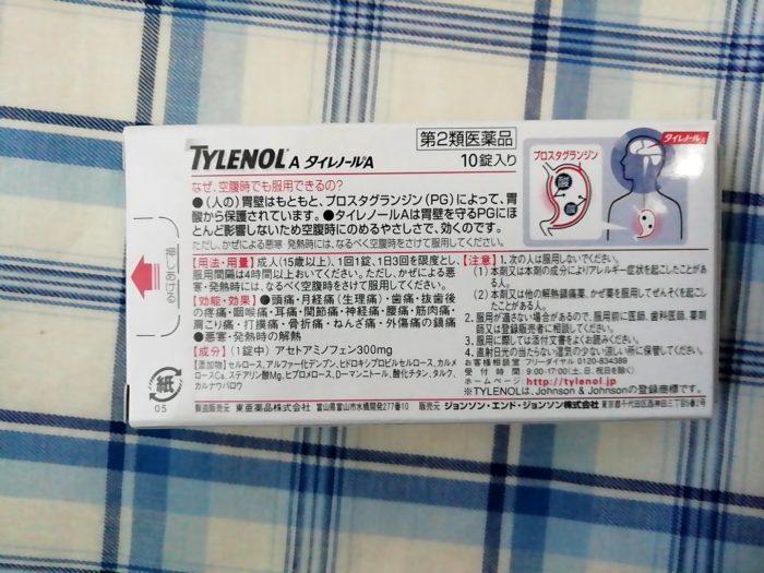 インフルエンザでも飲める解熱鎮痛剤 タイレノールの箱裏