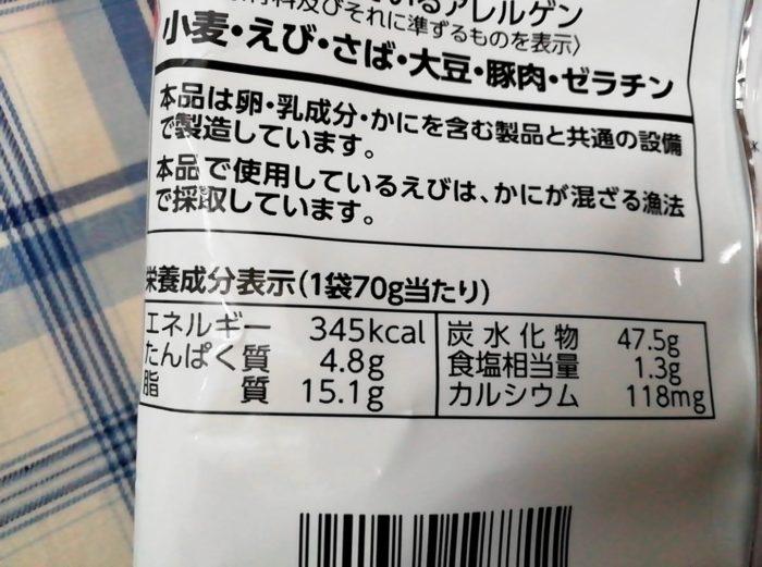かっぱえびせんの紀州の梅味の栄養成分表示