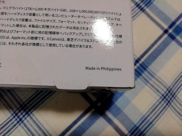 東芝 Canvio 1TB ポータブルHDD HD-TPA1U3-B/Nはフィリピン製