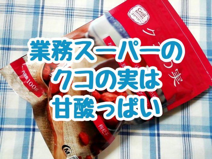 業務スーパーのクコの実は甘酸っぱい 100g178円