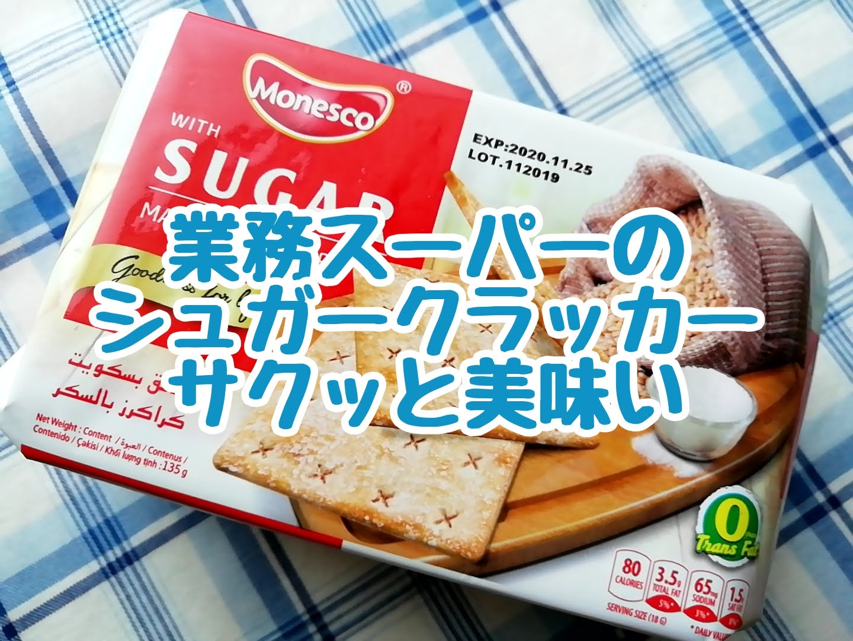 業務スーパーのシュガークラッカーはサクッとしてて甘くて美味いです