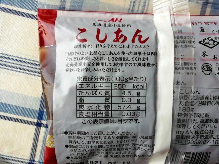 100均ダイソーのこしあんの栄養成分表示