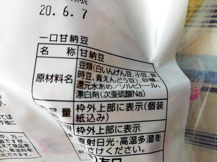 100均ダイソーの友口のやわらか甘納豆の原材料名