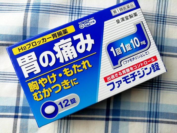 皇漢堂製薬のH2ブロッカー胃腸薬「ファモチジン錠」はガスター10のジェネリック