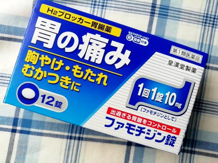 皇漢堂製薬のH2ブロッカー胃腸薬「ファモチジン錠」