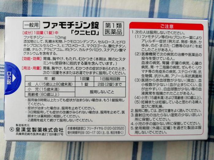皇漢堂製薬のH2ブロッカー胃腸薬「ファモチジン錠 クニヒロ」
