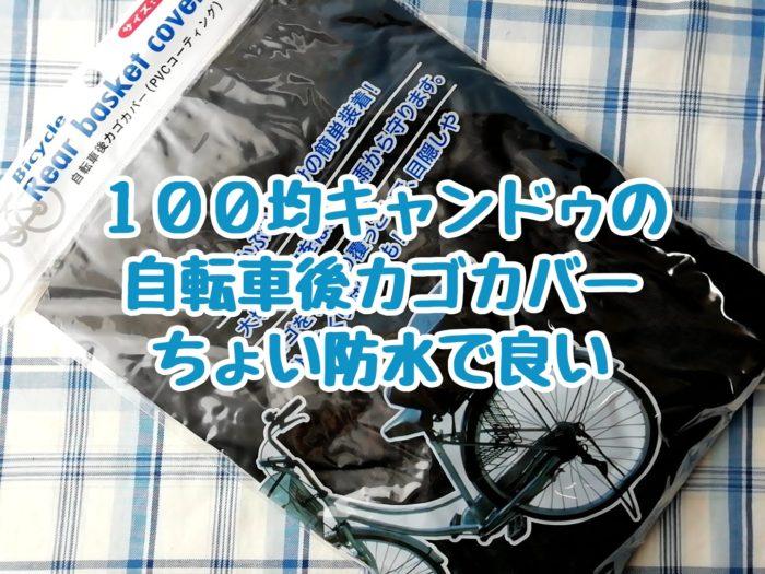100均キャンドゥの自転車後カゴカバー(PVCコーティング)はちょい防水性もあって良い