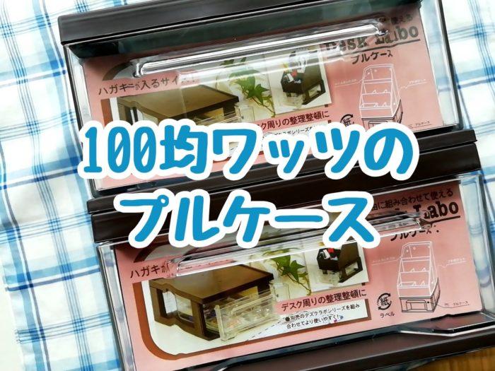 100均ワッツのDesk Labo プルケースははがきが入るサイズ