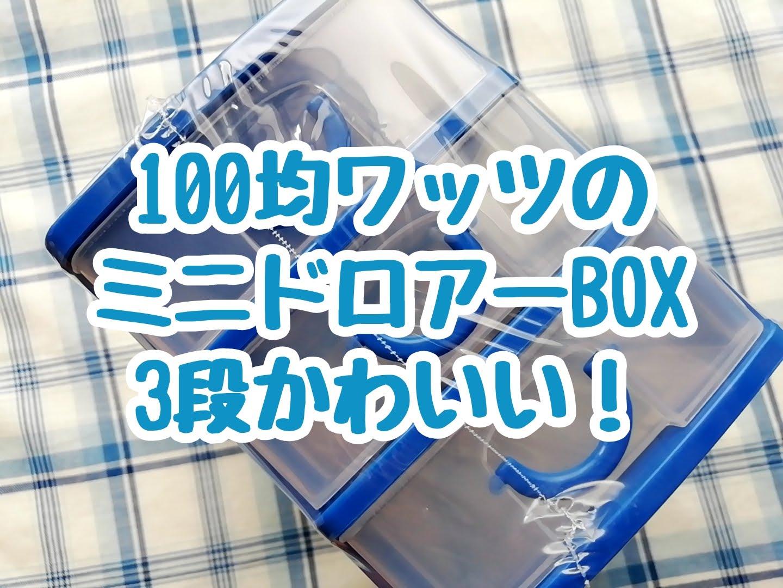 100均ワッツのミニドロアーboxの3段かわいい!