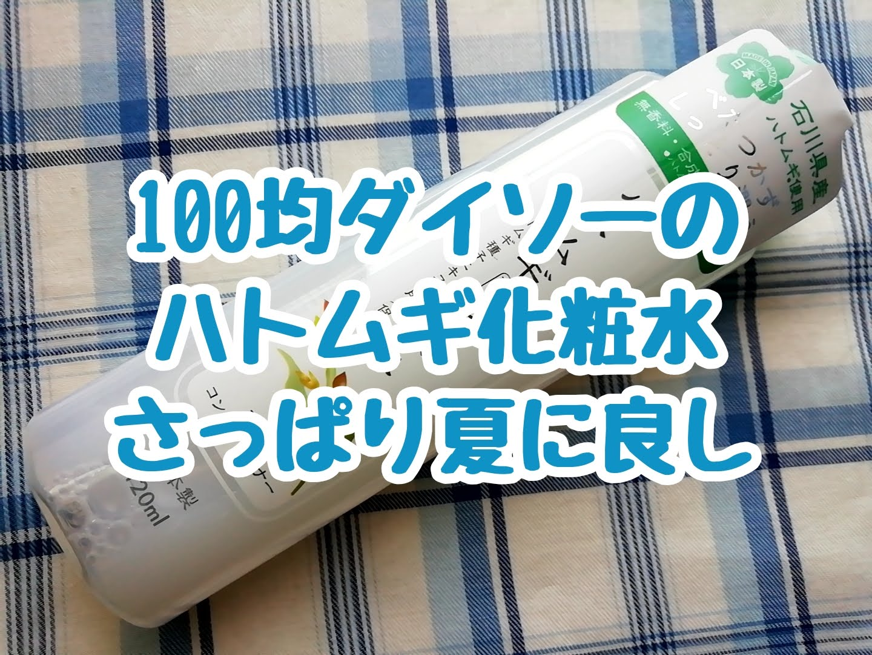 100均ダイソーのハトムギ化粧水さっぱりしていて夏に良さげです