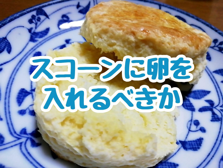 スコーンに卵を入れるべきか スコーンレシピ覚書