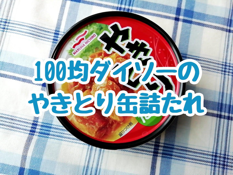 100均ダイソーのマルハニチロのやきとり缶詰たれ味