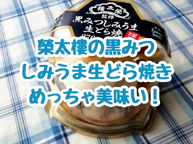 榮太郎の黒みつしみうま生どら焼きがめっちゃ美味い!
