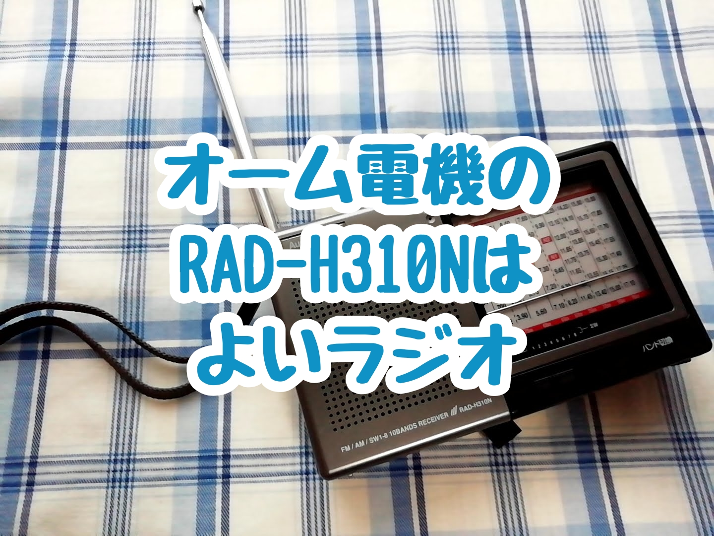 オーム電機 OHM RAD-H310N [AudioComm たんぱラジオ 株・競馬]は良いラジオ