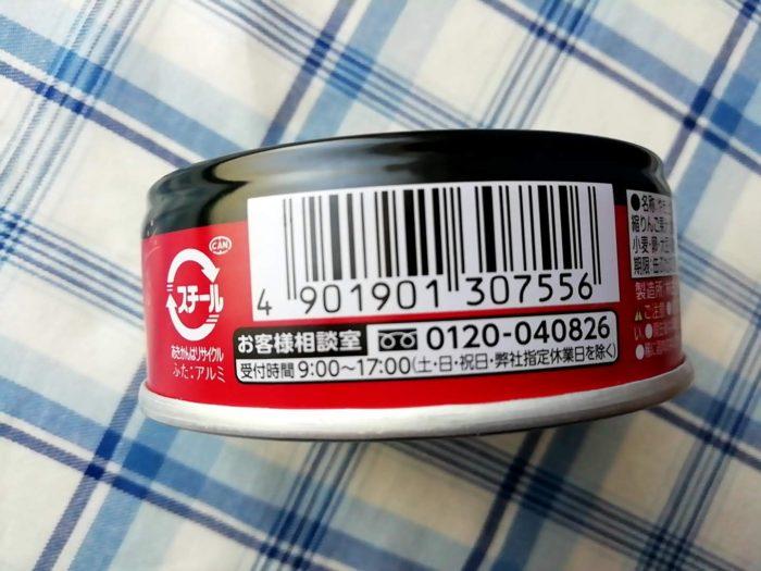100均ダイソーのマルハニチロのやきとり缶詰たれ味のバーコード