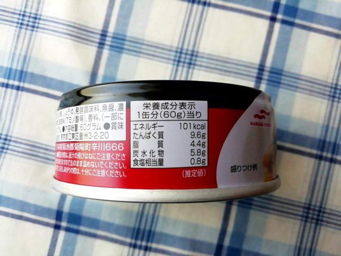 100均ダイソーのマルハニチロのやきとり缶詰たれ味の栄養成分表示